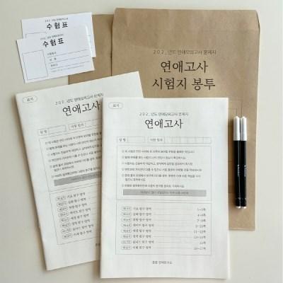 [1+1 세트] 커플고사 연애고사 커플문답 백문백답