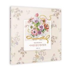 어여쁜 꽃말 컬러링북