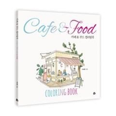 카페&푸드 컬러링북