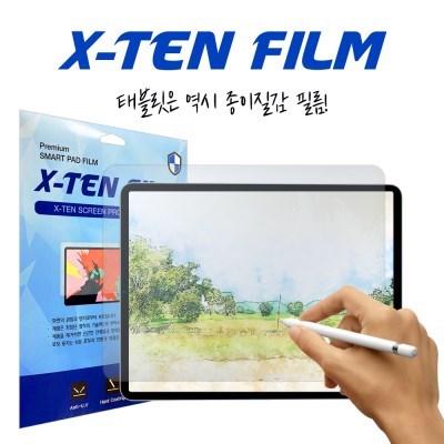 갤럭시탭S7 11인치 종이질감필름/전면1매