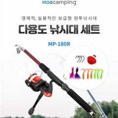 모아캠핑 MP-180R 다용도 낚시대세트 -브리스터포장