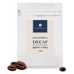 훔볼트 콜롬비아 디카페인 원두500g