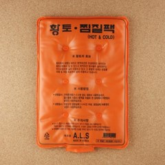 황토냉온찜질팩(기획)/학원판촉물 행사사은품