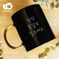 골드링메시지머그컵/럭셔리한컬러/메시지각인