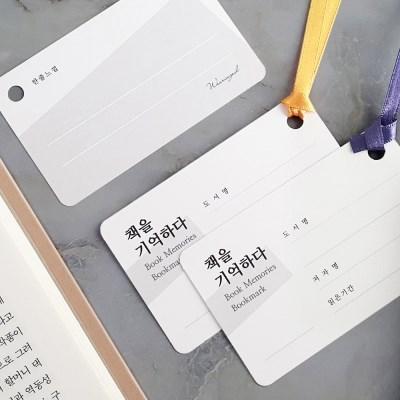'책을 기억하다' 독서 카드