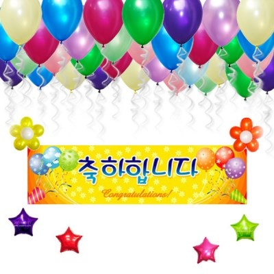 축하파티 장식세트