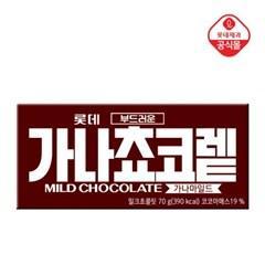 롯데제과 레트로 가나 마일드70gx10개