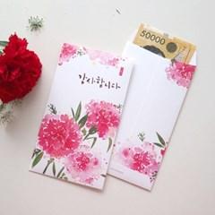 카네이션 감사 용돈 봉투 2매 SET