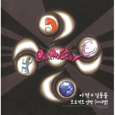카니발 1집 [그땐 그랬지] 이적+김동률 프로젝트 LP
