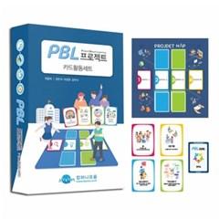 보약게임 PBL 프로젝트 카드 활동세트_(2905765)