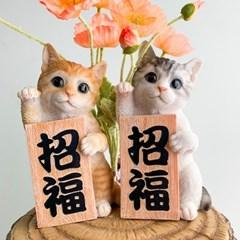 행복한 고양이 장식 인테리어 소품