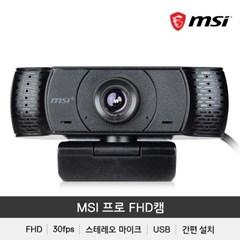 MSI FHD 프로캠/웹캠