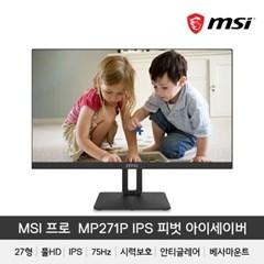 MSI 프로 MP271P IPS 피벗 아이세이버