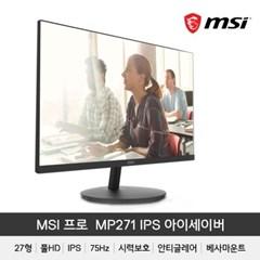 MSI PRO MP271 IPS  아이세이버