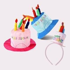 파티 케이크 생일 축하 모자 머리띠 4종 갓샵 이벤트 케익 생일꼬깔