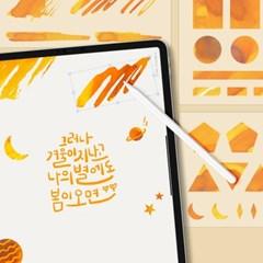 Wearingeul 윤동주 잉크 PNG 스티커 굿노트 아이패드 갤럭시탭