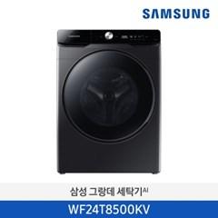 그랑데 세탁기 AI 24kg 블랙케비어 WF24T8500KV