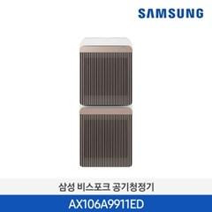 BESPOKE 큐브™ Air (106, 53+53㎡) 베이지 AX106A9911ED