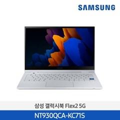 갤럭시 북 Flex2 5G 33.7cm Core™ i7 / 512 GB NVMe SSD NT930QCA-K