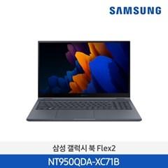 갤럭시 북 Flex2 39.6cm Core™ i7 / 512 GB NVMe SSD NT950QDA-XC71