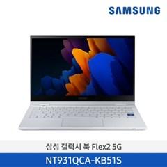 갤럭시 북 Flex2 5G NT931QCA-KB51S