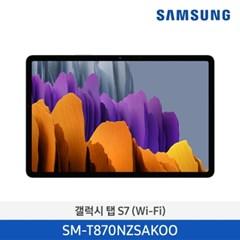 갤럭시 탭 S7 (Wi-Fi) 실버 + 갤럭시탭 S7 북커버