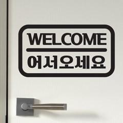 도어사인 welcome 어서오세요 가게 인테리어 도어 스티커