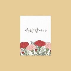 캘리엠 꽃카드 JW2513-사랑합니다  캘리그라피 카드