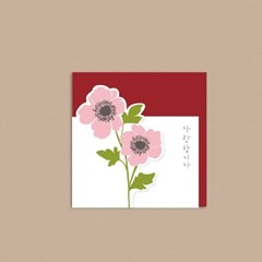 캘리엠 미니카드 CL2101-사랑합니다 캘리그라피 레터프레스카드