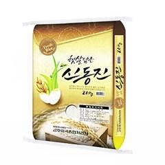 [남도장터] 햇살담은 신동진쌀 20kg (2019년산)