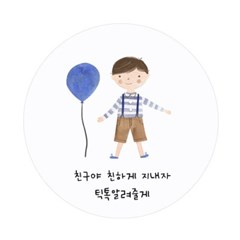 친구야 축하해-2 [맞춤스티커]