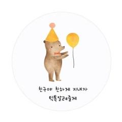 친구야 축하해-6 [맞춤스티커]