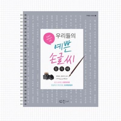 우리들의 예쁜 손글씨-정자체(스프링북) 손글씨 따라쓰기 교본(4)