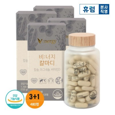 휴럼 비너지 칼마디 3+1개월분 해조 칼슘 마그네슘 비타_(1520932)