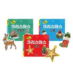 [그린키즈] 뚝딱 만들자 크리스마스 3종 중 택1