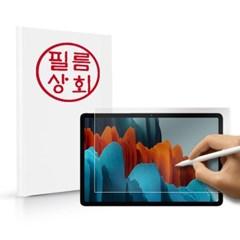 필름상회 갤럭시탭S7 종이질감 액정보호 필름 1매