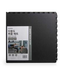업앤쉐이프 다용도퍼즐매트L 60cm(블랙)