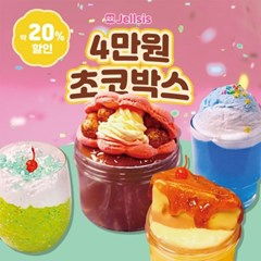 [젤시스슬라임] 초코박스 / 키치카페 슬라임박스