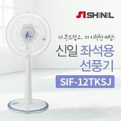 신일 좌석용 선풍기 SIF-12TKSJ