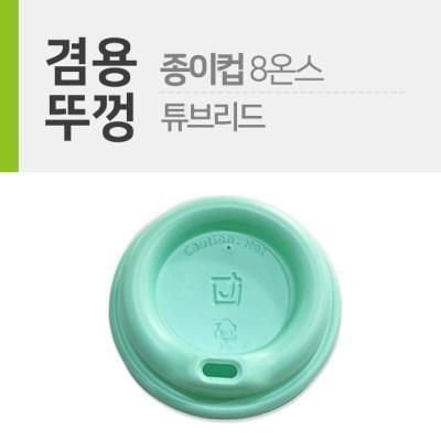 튜브리드 8온스 종이컵뚜껑 민트 1봉(100개)_(1124392)