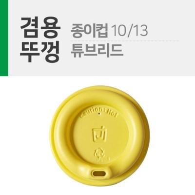 튜브리드 종이컵뚜껑 옐로우 1봉(100개)