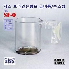 [ZISS]지스 브라인쉬림프 급여통/피딩컵 SF-0(0.22mm)_(1277611)