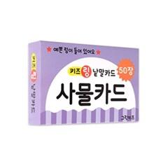 [그린키즈] 키즈링 낱말카드 - 사물카드