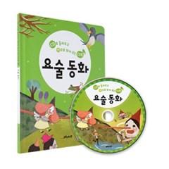 [그린키즈] 들려주고 보여주는 국민 CD북 - 요술동화