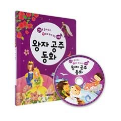 [그린키즈] 들려주고 보여주는 국민 CD북 - 왕자공주동화