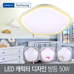 LED 캐릭터 디자인 방등 50W 삼성칩 (오별별/곰돌이/강아지)
