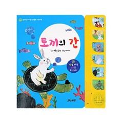 [그린키즈] 엄마랑아기랑 전래동화 사운드북 - 토끼의 간