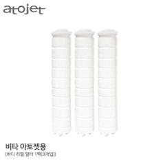 [6개월구성]비타아토젯 샤워기 바디 정품필터1팩