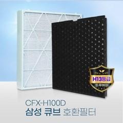 국산 삼성큐브공기청정기필터 AX90R9080WWD CFX-H100D