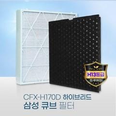 국산 삼성큐브공기청정기필터 AX90N9980WFD CFX-H170D